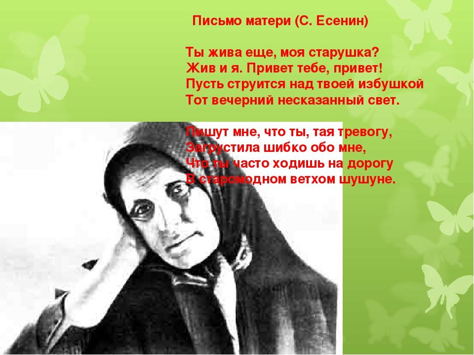 Письмо матери (С. Есенин) Ты жива еще, моя старушка? Жив и я. Привет тебе, п...