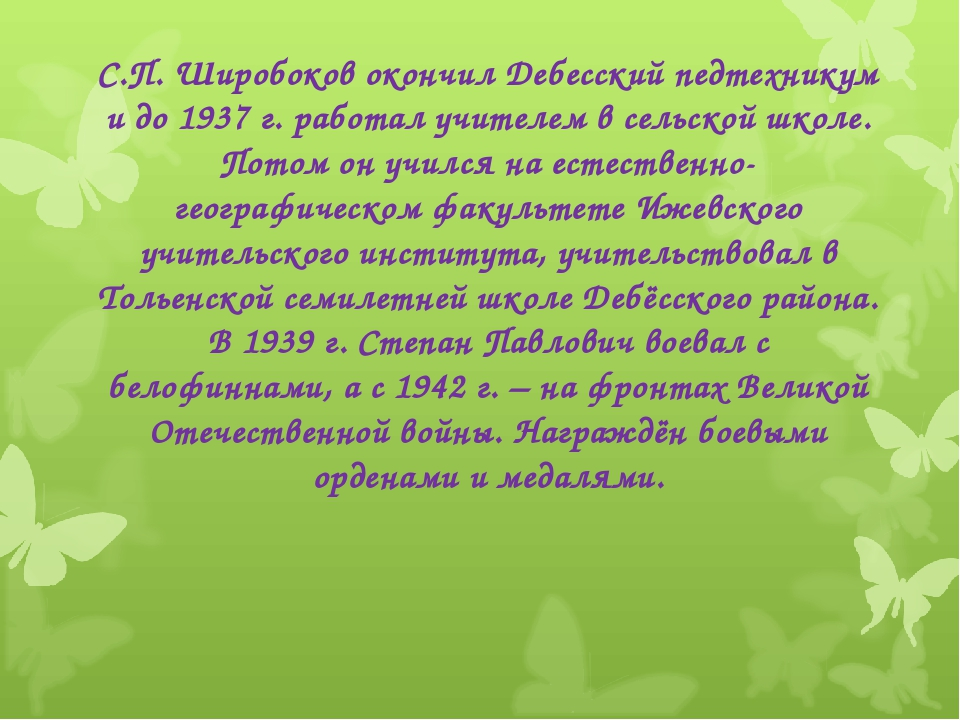 С.П. Широбоков окончил Дебесский педтехникум и до1937 г. работал учителем в...