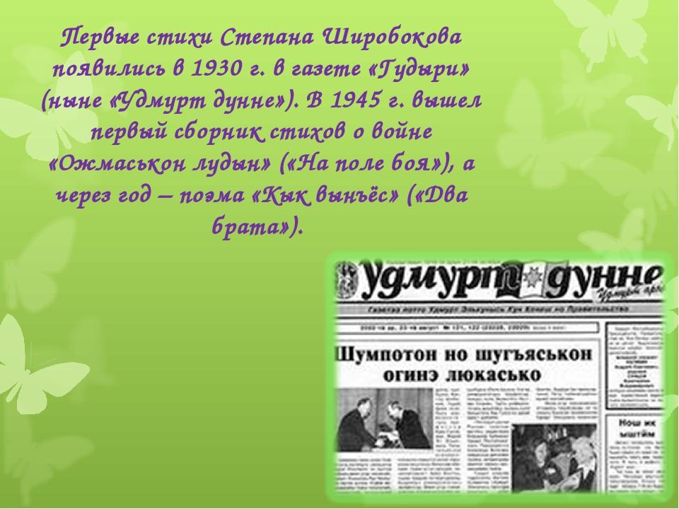 Первые стихи Степана Широбокова появились в1930 г. в газете «Гудыри» (ныне «...
