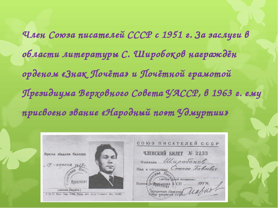 Член Союза писателей СССР с 1951 г. За заслуги в области литературы С. Широбо...