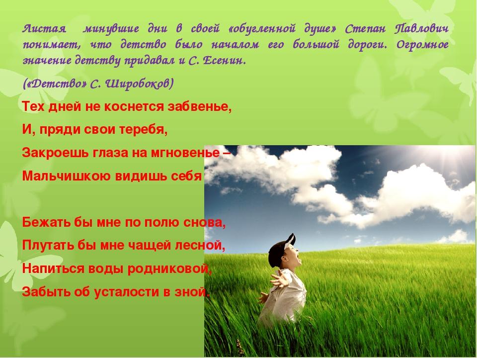 Листая минувшие дни в своей «обугленной душе» Степан Павлович понимает, что д...