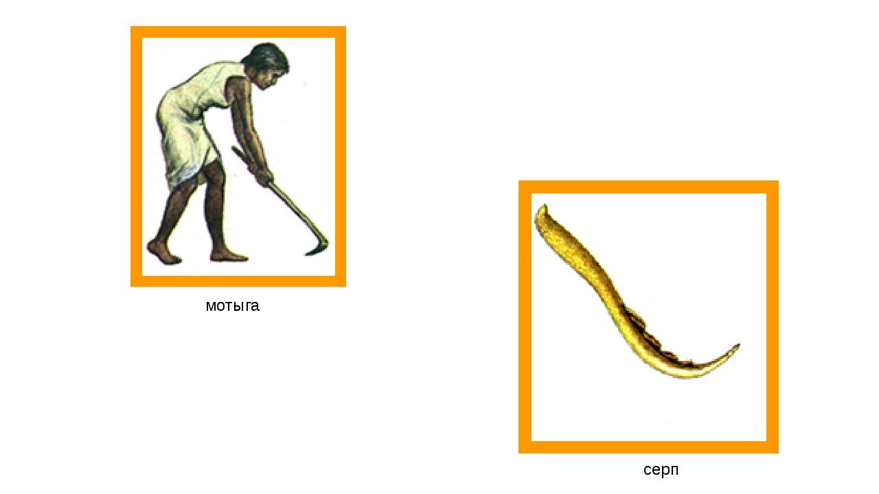 мотыга серп