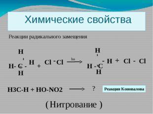 Химические свойства Реакции радикального замещения Н- С - + H - C Н Н Н - -