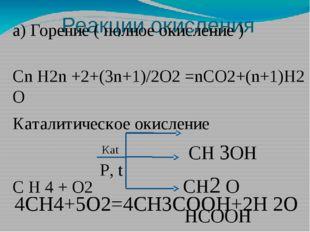 Реакции окисления а) Горение ( полное окисление ) Cn H2n +2+(3n+1)/2O2 =nCO2