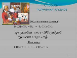 Способы получения алканов Восстановление алкенов: R-CH=CH2 + H2 → R-CH2-CH3,