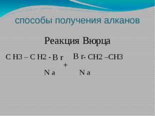 способы получения алканов Реакция Вюрца C H3 – C H2 - B r B r - CH2 –CH3 N a