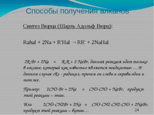 Способы получения алканов Синтез Вюрца (Шарль Адольф Вюрц): Rahal + 2Na + R'H