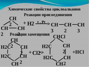 Химические свойства циклоалканов Реакции присоединения СН2 СН2 СН2 СН3 + Н2 t