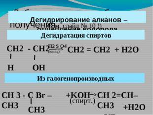 Лабораторные способы получения Дегидрирование алканов – отщепление водорода