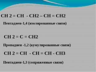 СН 2 = СН - CH2 – CH = CH2 СН 2 = С = CH2 СН 2 = СН - CH = CH - CH3 Пентадиен