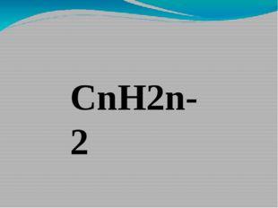 СnH2n-2