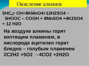 Окисление алкинов 5HC = CH+8KMnO4+12H2SO4→ 5HOOC – COOH + 8MnSO4 +4K2SO4 + 1