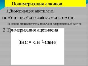 Полимеризация алкинов 1.Димеризация ацетилена HC = CH + HC = CH CuCl H2C = C
