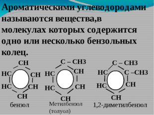 Ароматическими углеводородами называются вещества,в молекулах которых содержи