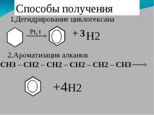 Способы получения 1.Дегидрирование циклогексана Pt, t H2 + 3 2.Ароматизация а