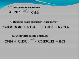 С6Н6 + СН3Сl C6H5CH3 + HCl 3.Тримеризация ацетилена 3 С2Н2 600 С 0 С 6Н6 4. П