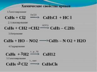 Химические свойства аренов 1.Галогенирование C6H6 + Cl2 C6H5Cl + HC l FeCl3 2
