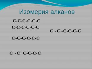 Изомерия алканов С-С-С-С-С С - С-С-С-С-С-С С-С-С-С-С С - С-С-С-С С - С - С-С