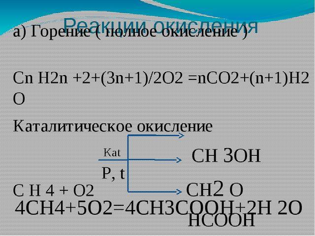 Реакции окисления а) Горение ( полное окисление ) Cn H2n +2+(3n+1)/2O2 =nCO2...