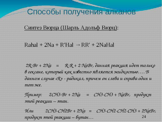Способы получения алканов Синтез Вюрца (Шарль Адольф Вюрц): Rahal + 2Na + R'H...