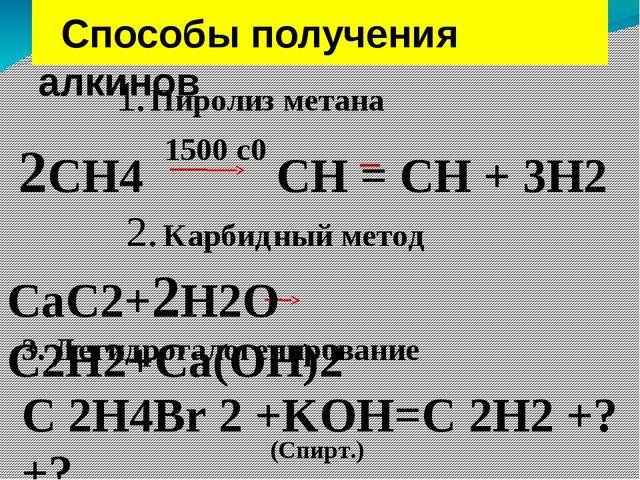 Способы получения алкинов 1. Пиролиз метана 2CH4 СН = СН + 3Н2 1500 с0 2. Ка...
