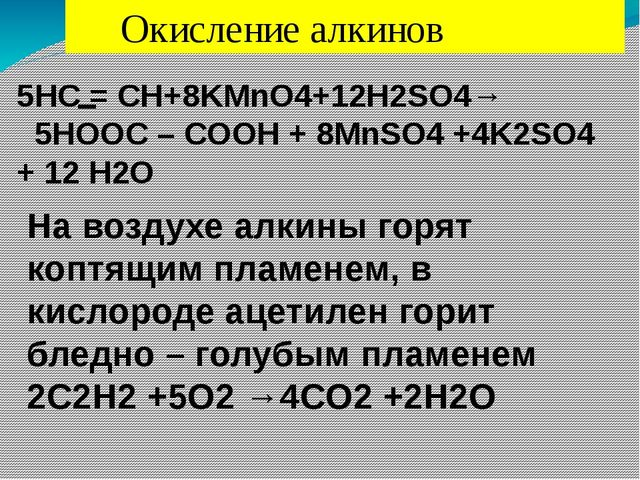 Окисление алкинов 5HC = CH+8KMnO4+12H2SO4→ 5HOOC – COOH + 8MnSO4 +4K2SO4 + 1...