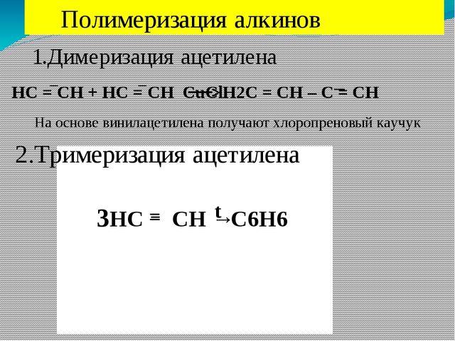 Полимеризация алкинов 1.Димеризация ацетилена HC = CH + HC = CH CuCl H2C = C...