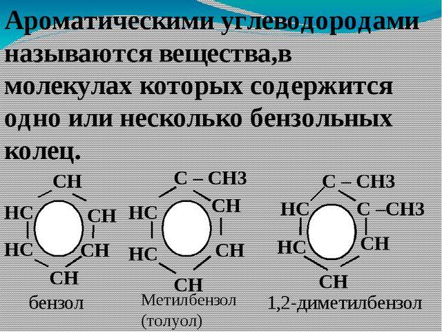 Ароматическими углеводородами называются вещества,в молекулах которых содержи...