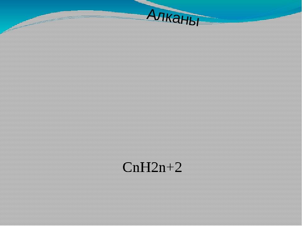 Алканы СnH2n+2