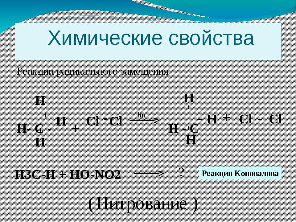 Химические свойства Реакции радикального замещения Н- С - + H - C Н Н Н - -...
