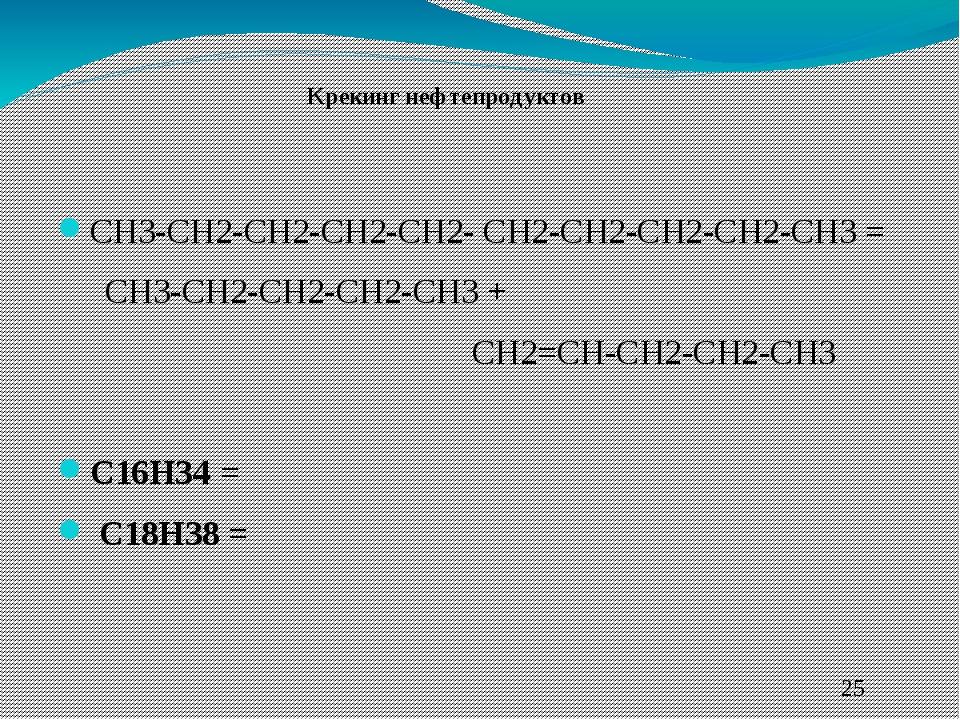 СН3-СН2-СН2-СН2-СН2- СН2-СН2-СН2-СН2-СН3 = СН3-СН2-СН2-СН2-СН3 + СН2=СН-СН2-...