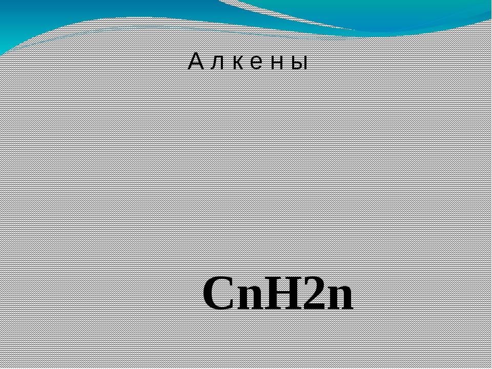 А л к е н ы СnH2n