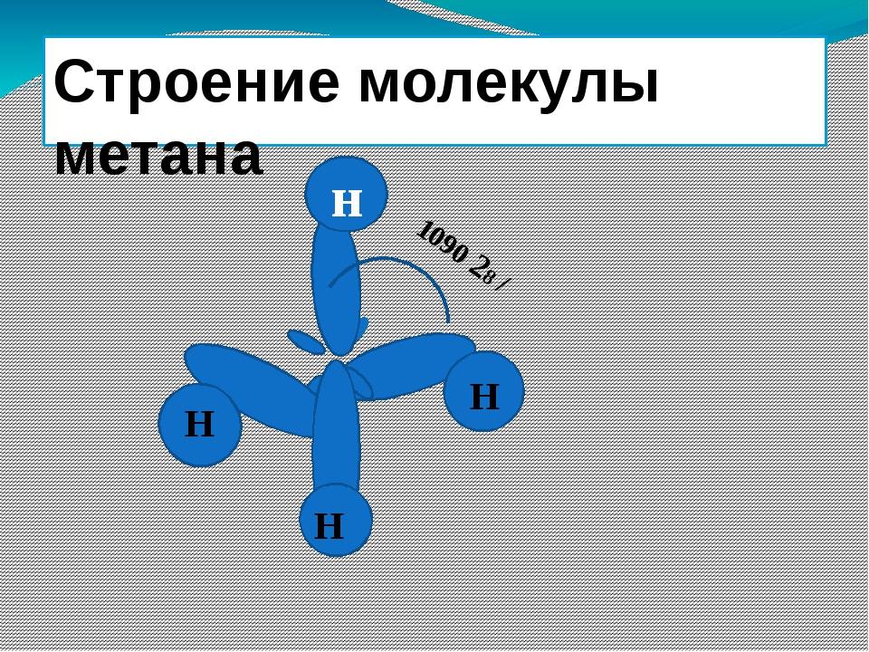 Строение молекулы метана 1090 28 / Н Н Н н