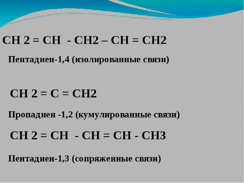 СН 2 = СН - CH2 – CH = CH2 СН 2 = С = CH2 СН 2 = СН - CH = CH - CH3 Пентадиен...