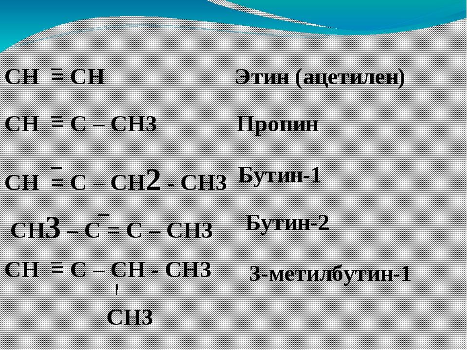 СН = СН СН = С – СН3 СН = С – СН2 - СН3 СН3 – С = С – СН3 СН = С – СН - СН3 С...