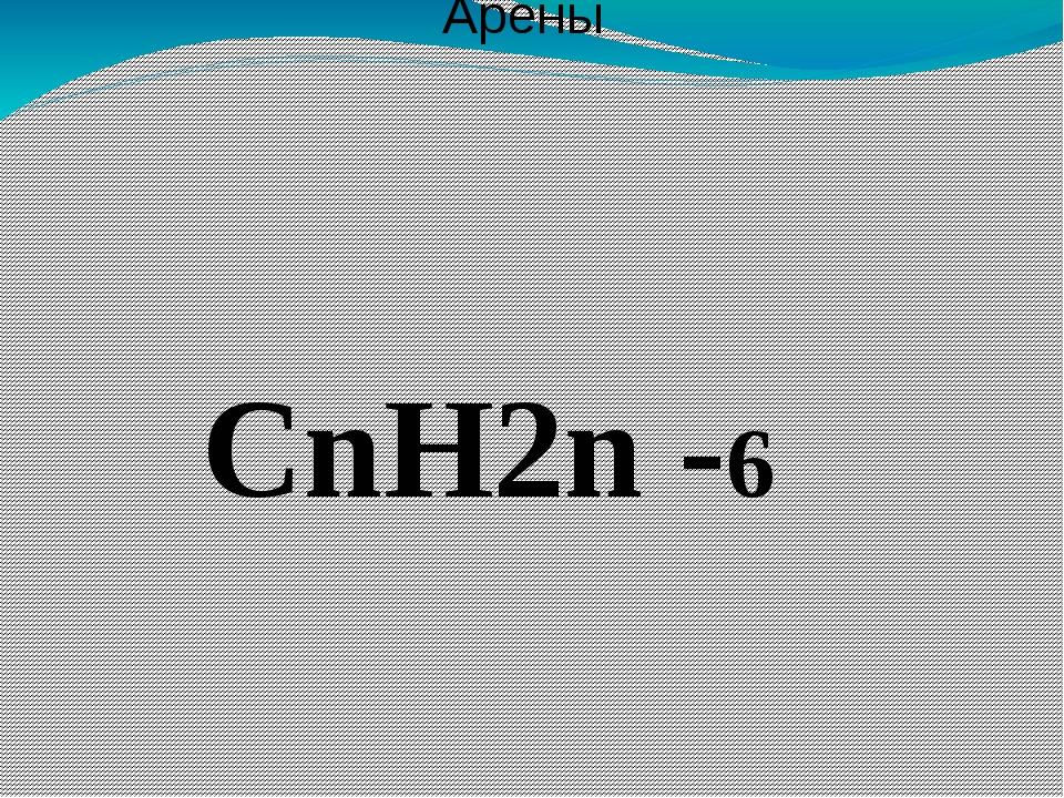 Арены CnH2n -6