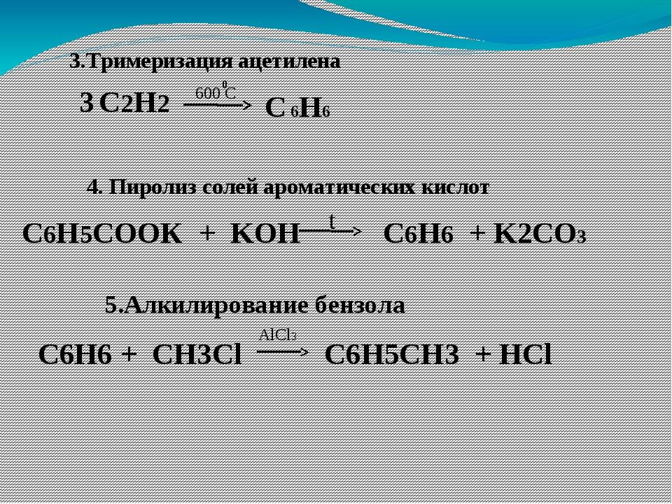 С6Н6 + СН3Сl C6H5CH3 + HCl 3.Тримеризация ацетилена 3 С2Н2 600 С 0 С 6Н6 4. П...