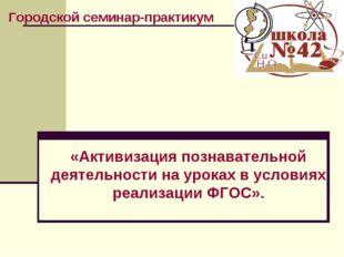 «Активизация познавательной деятельности на уроках в условиях реализации ФГОС
