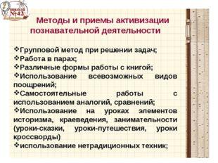 . Методы и приемы активизации познавательной деятельности Групповой метод при