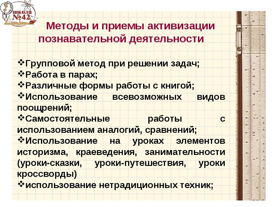 . Методы и приемы активизации познавательной деятельности Групповой метод при...