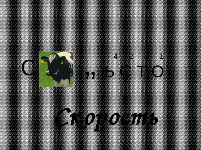 С ,,, 4 2 3 1 Ь С Т О Скорость
