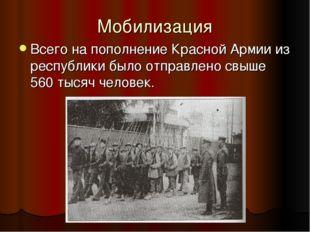 Мобилизация Всего на пополнение Красной Армии из республики было отправлено с
