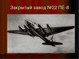 Закрытый завод №22 ПЕ-8