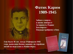 Ему было 36 лет, когда 19 февраля 1945 года, выполняя боевое задание, он геро
