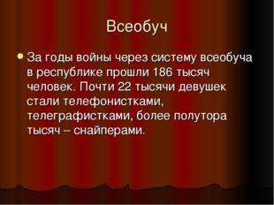Всеобуч За годы войны через систему всеобуча в республике прошли 186 тысяч че