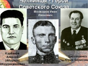 Челнинцы - Герои Советского Союза Кардашенко Юрий Борисович Мозжаров Иван Ива