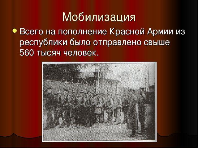 Мобилизация Всего на пополнение Красной Армии из республики было отправлено с...