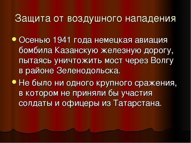 Защита от воздушного нападения Осенью 1941 года немецкая авиация бомбила Каза...