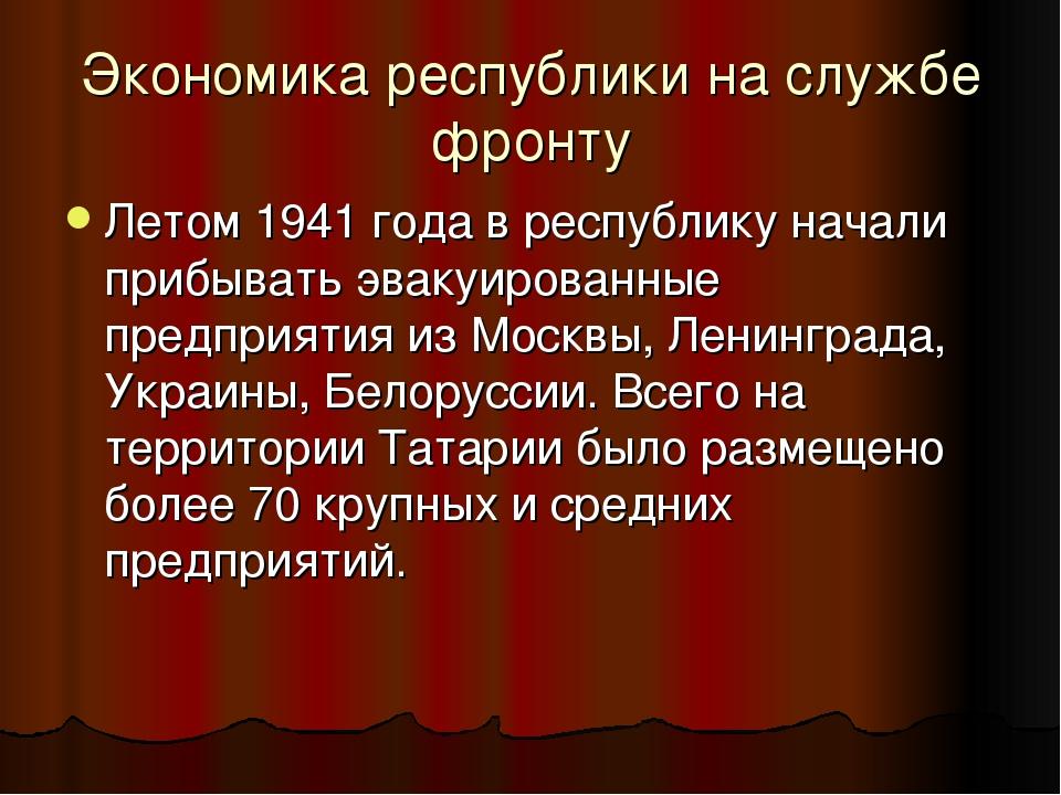 Экономика республики на службе фронту Летом 1941 года в республику начали при...