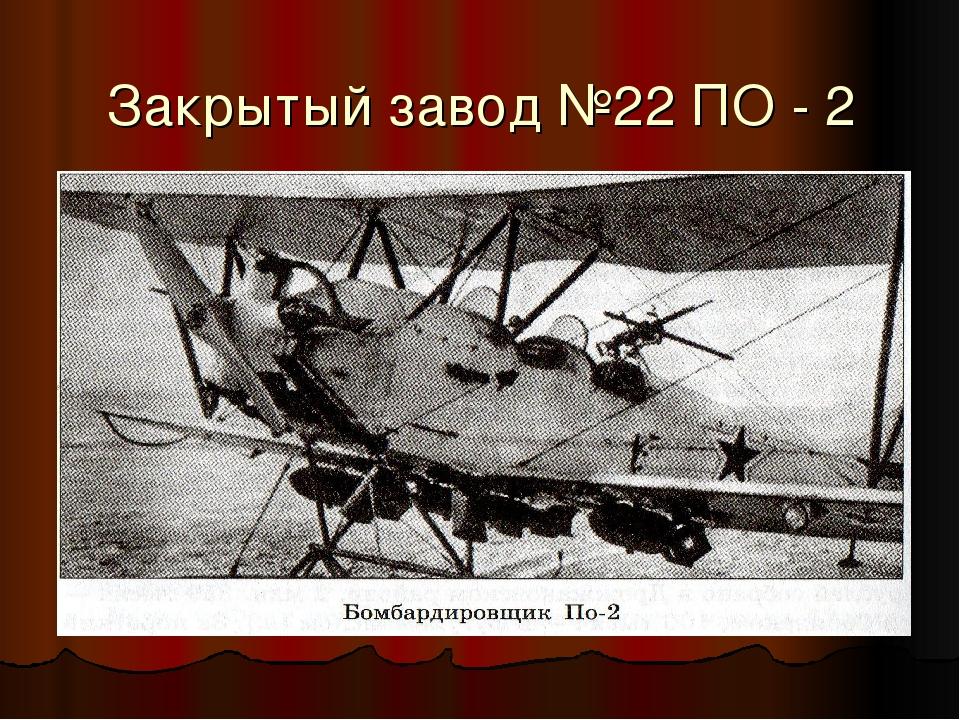 Закрытый завод №22 ПО - 2